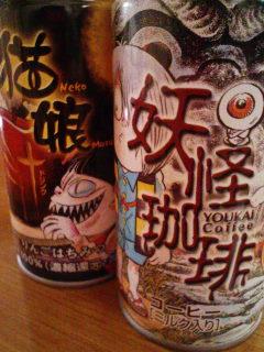 妖怪珈琲・猫娘汁