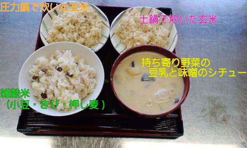 玄米炊き比べ